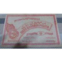 Азербайджан 1 000 000 рублей 1922