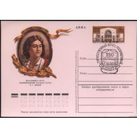 ПК с ОМ + СГ. СССР 1978. 250 лет Волкову (#72). СГ Москва
