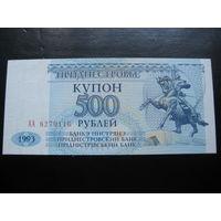 ПРИДНЕСТРОВЬЕ 500 РУБЛЕЙ 1993 ГОД UNC