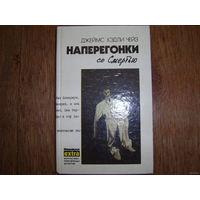 Д.Х.Чейз  Наперегонки со смертью
