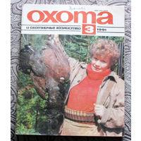 Охота и охотничье хозяйство. номер 3 1991