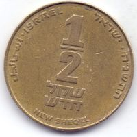 Израиль, 1/2 нового шекеля 1995 года.