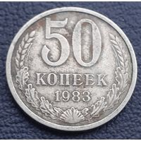 50 копеек 1983 ( 1 )