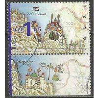 Израиль. Еврейская жизнь в Израиле. 1998г. Mi#1501+купон.