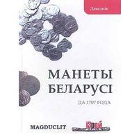 Монеты Беларуси до 1707 г - на CD