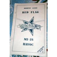 Ми-28 HAVOC