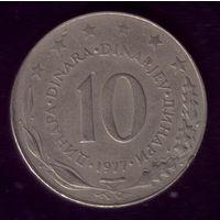 10 Динар 1977 год Югославия