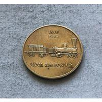 Словения 5 толаров 1996 150 лет первой железной дороге в Словении