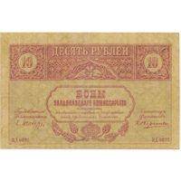 10 рублей 1918 г. Закавказский комиссариат   EF