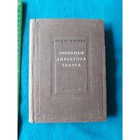 Дневники директора театра. Андре Антуан. 1939 год. тир.5000 экз.