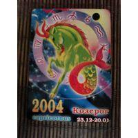 Карманный календарик.Знаки зодиака.Козерог.2004 год