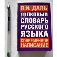 В. И. Даль. Толковый словарь русского языка. Современное написание. Удобный миниатюрный формат
