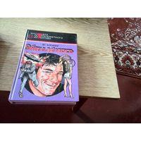 Книги серии Мастера остросюжетного детектива центрполиграф 91-92