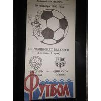 Программка Ведрич Речица-Динамо Минск 1993