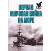 Первая мировая война на море.Редактор-составитель А.Е.Тарас.