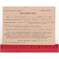 5-й отдел 1935 года:  ...избирательных прав не лишён,не раскулачивался...