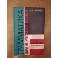 А.Н.Тарасова.Грамматика французского языка.