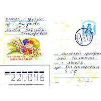 "2006. Конверт, прошедший почту ""Са святам Вялiкадня"""