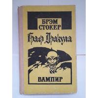 "Книга Брэм Стокер ""Дракула"""
