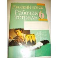Русский язык. Рабочая тетрадь 6 класс