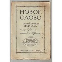 Новое слово. Ежемесячный журнал. No 6,7,8 за 1909г. Цена за 3 номера.