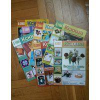 Коллекция журналов для рукоделия