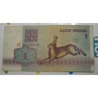 1 рубль ( выпуск 1992 ), серия АВ