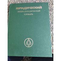 Юридический энциклопедический словарь
