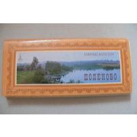 """Поленово (комплект открыток, 18 штук); 1980 (серия """"Памятные места СССР"""")."""