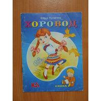 Книжка-малышка Хоровод