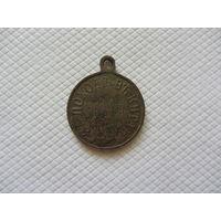 """Медаль """" За поход в Китай """" 1900 - 1901"""