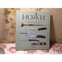 Ножи (иллюстрированная энциклопедия)