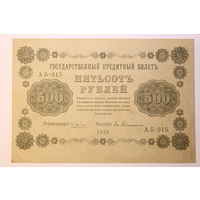 500 рублей 1918 год, Пятаков - Гейльман