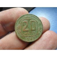 20 копеек 1943 г. СССР