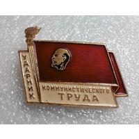Значок. Ударник коммунистического труда #0192