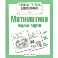 Математика. Первые задачи. Рабочая тетрадь дошкольника
