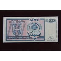 Республика Сербская 500 динаров 1992 UNC
