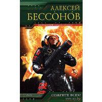 """Сожгите всех! Серия """"Экспансия"""".Алексей Бессонов."""