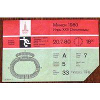 "Олимпиада 1980 года. Билет на футбол. Стадион ""ДИНАМО"" /Минск/"