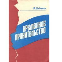 Набоков. Временное правительство
