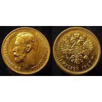 5 рублей 1897 АГ великолепное коллекционное состояние UNC/AU-UNC, нечастый год