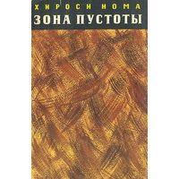 Нома Хироси. Зона пустоты (1960)