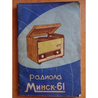 Радиола Минск-61 краткое описание и инструкция