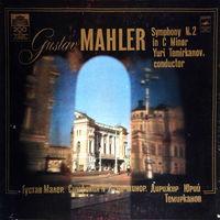 2LP Г. МАЛЕР - Симфония No. 2 до минор (Ю. Темирканов) (1981)
