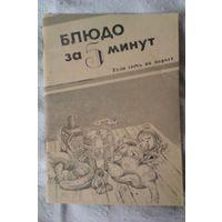 """Кулинарная книга """"Блюдо за пять минут"""""""