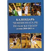 Баскетбол. Календарь игр. 2010-2011.