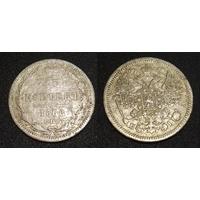 15 копеек 1868 HI Александр II