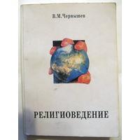 """В.М. Чернышев """"Религиоведение"""""""