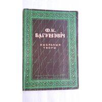 Францішак Багушэвіч - Выбраныя творы. 1946 г.