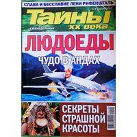 "Журнал ""Тайны ХХ века"", No4, 2011 год"